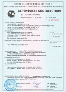 Сертификат соответствия на дверные петли
