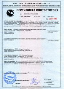 Сертификат соответствия на профиль