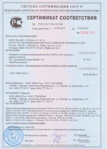 """Сертификат соответствия на Профиль """"Veka"""""""