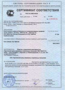 Сертификат соответствия на Блоки оконные и дверные балконные