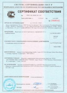 Сертификат соответствия на Фурнитуру для окон