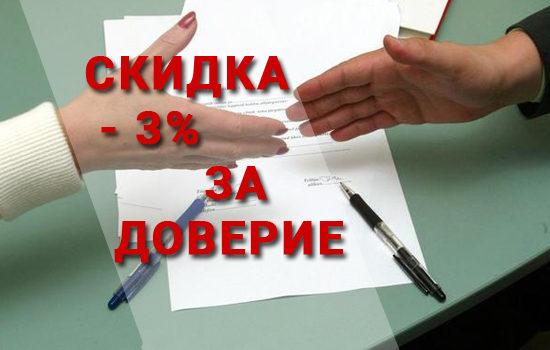 Скидка - 3% за доверие